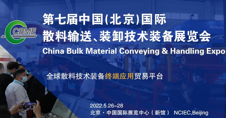 第七屆中國(北京)國際散料輸送、裝卸技術裝備展覽會