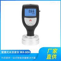 便攜式食品水活度儀高精度水分檢測儀